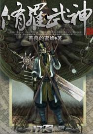 修罗武神最新章节