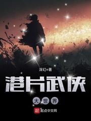 港片武侠大世界最新章节