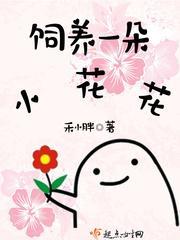 饲养一朵小花花