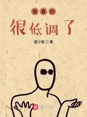 修仙大革命时代