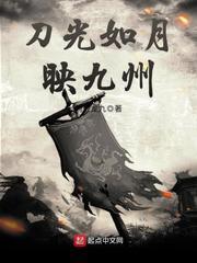 刀光如月映九州
