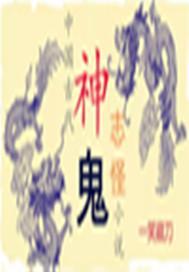 中国古代神鬼志怪小说