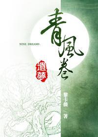 遗梦青风卷最新章节
